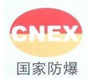 中国CNEx认证.jpg